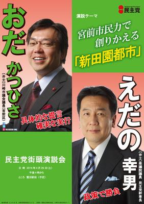A4_おだ議員_ポスター2014with枝野.jpg