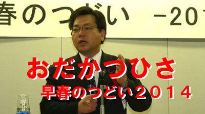 oda2014-2.jpg