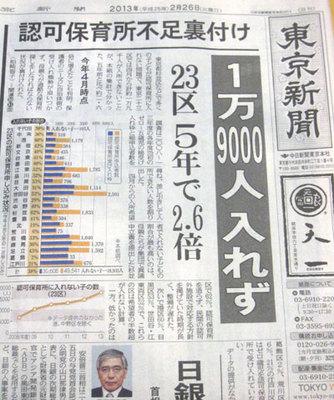tokyo-np-20130226-2.jpg