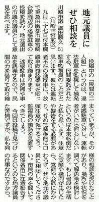 tokyo-np-odakatsu.jpg